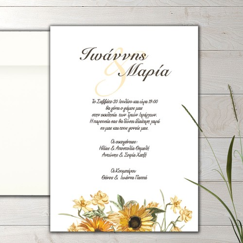 Sunflowers 2 invitation