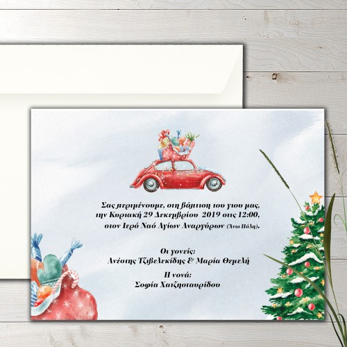 Christmas car boy invitation