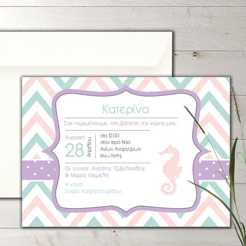Hippocampus girl invitation